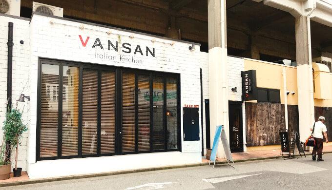 VANSAN(外観)