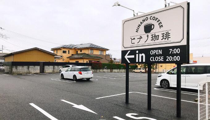 ヒナノ珈琲(駐車場)