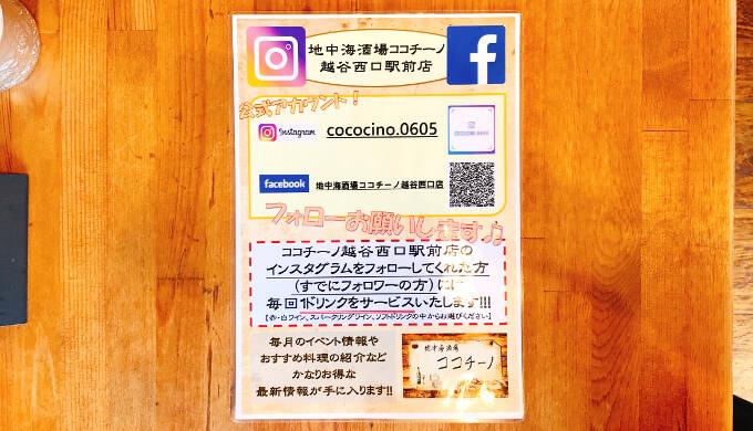 ココチーノ越谷西口(インスタサービス)