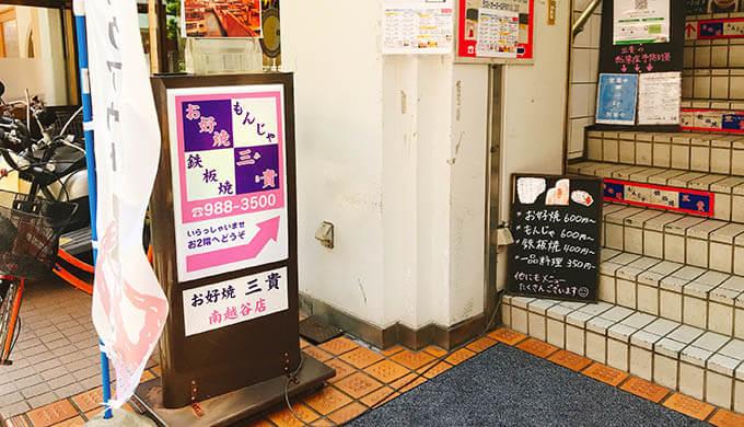 三貴(階段下看板)