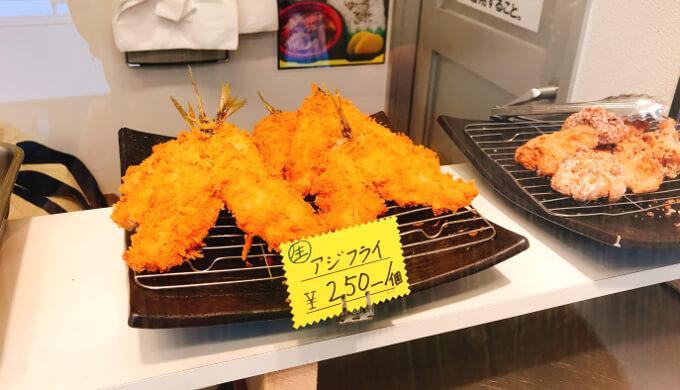 日本豚園・日本鶏園もつ煮直売所(アジフライ)