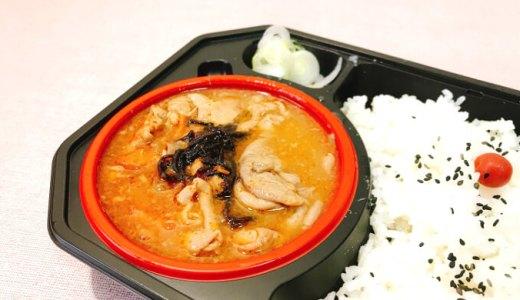 北越谷の『日本豚園・日本鶏園もつ煮直売所』をレポート!お弁当もチェック