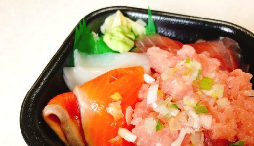 せんげん台の持ち帰り海鮮丼『幸sachi丼丸』をレポート!豊富すぎるメニューに圧倒