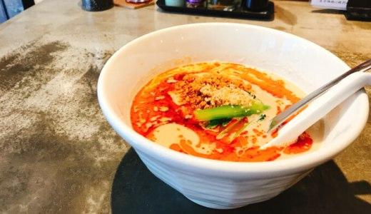 南越谷の担々麺『侘寂美』をレポート!リゾット変身にびっくり