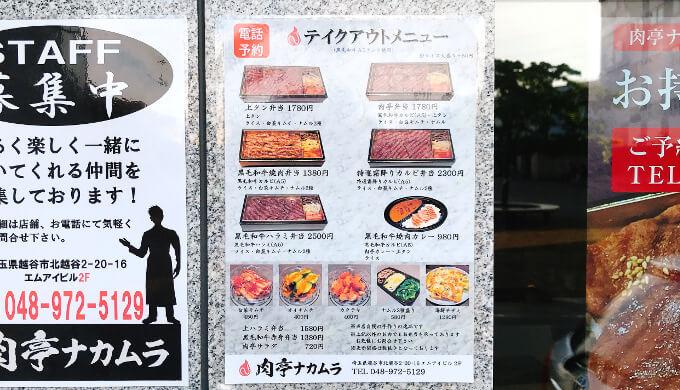 肉亭ナカムラ(テイクアウト)