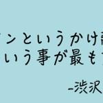 【一万円札の渋沢さん】