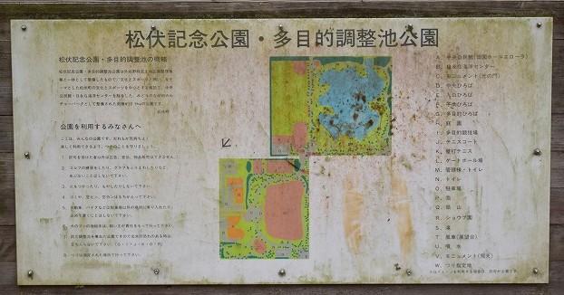 松伏総合公園 案内板
