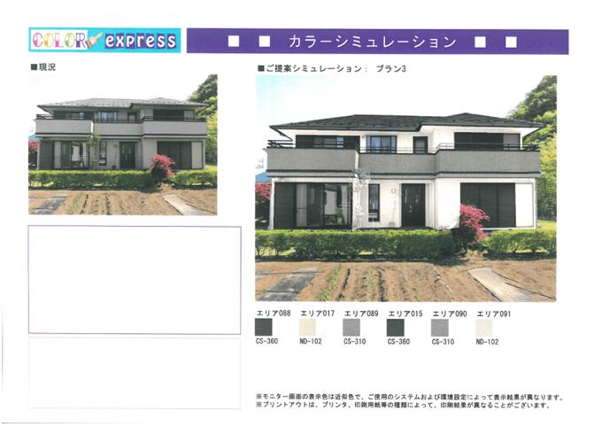カラーシミュレーション例01