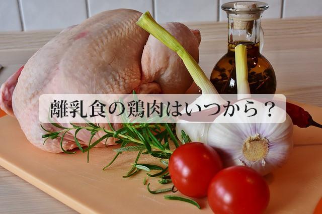 chicken-1001751_640