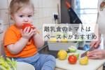 離乳食のトマト。トマト缶の選び方、ペーストやソースの使い方は?