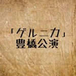 「ゲルニカ」豊橋公演観劇してきましたー!