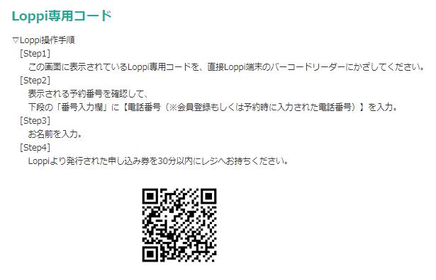 Loppi専用コードを利用する方法02