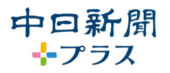 中日新聞プラス