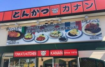 名古屋市緑区にある「とんかつキッチンカナン」