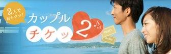 浜名湖オルゴールミュージアムのカップルチケッ2