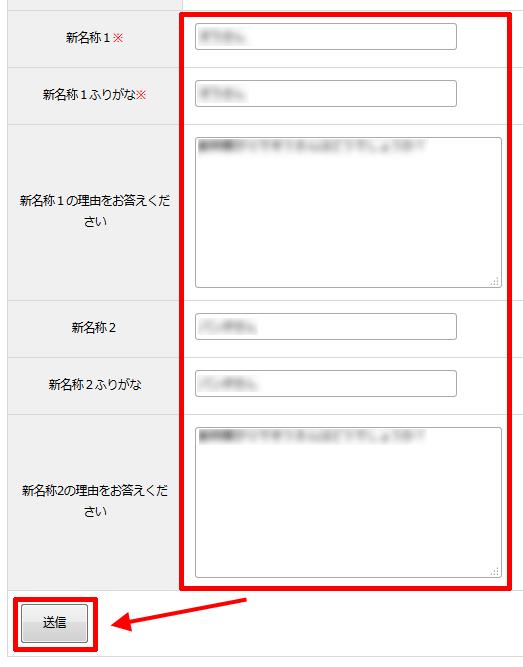 応募方法03