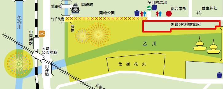岡崎花火大会の桟敷席マップ