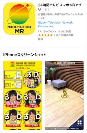 App Storeのダウンロードページ