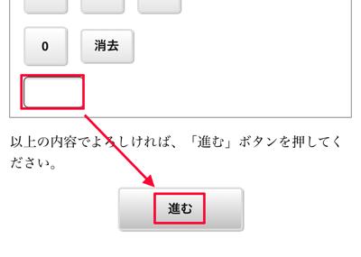 207-c10_ゆうちょ銀行の即時振替サービスの「キャッシュカードの暗証番号」