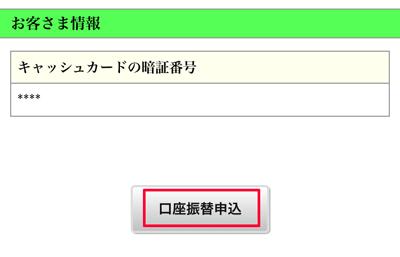 207-c11_ゆうちょ銀行の即時振替サービスの「口座振替申込」