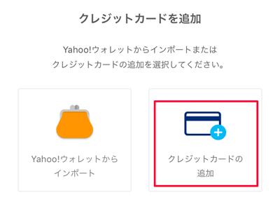 207-e04_PayPayアプリの「クレジットカードを追加」02
