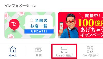 b02-PayPayアプリ-スキャン支払い