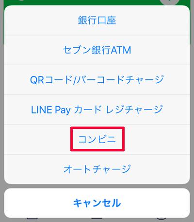 219-a02-LINE Pay「コンビニ」