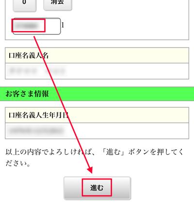 220-b03-ゆうちょ銀行「本人確認の番号」