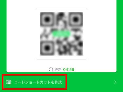 222-b02-LINE Pay「コードのショートカットを作成」