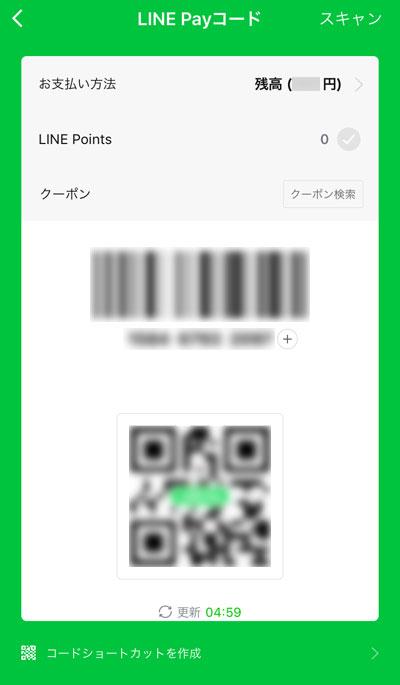 222-c03-LINE Pay コード「バーコードとQRコード」