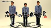 09-忘れもの撲滅委員会