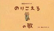 02-のりこえるの歌