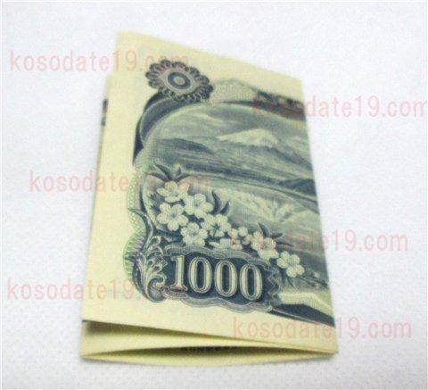 お年玉新札の折り方や入れ方(二つ折り三つ折り)画像付き!1000円5