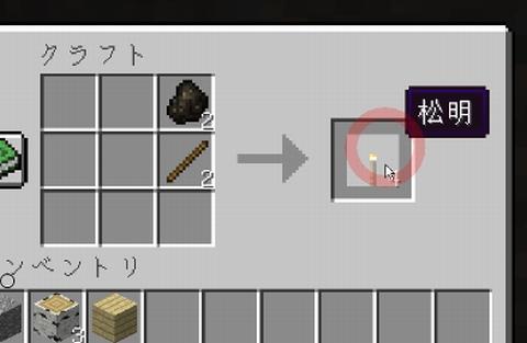 マインクラフト~松明(たいまつ)をつくる。木炭または石炭と木の棒をセットすると作れる