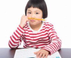 ~その6~小学生の子供に勉強をやる気にさせる方法