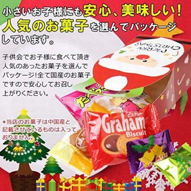 クリスマス お菓子 詰め合わせ