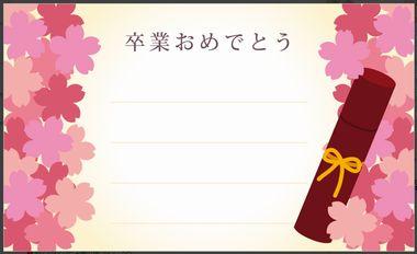 素材Good【卒業祝い用メッセージカード】