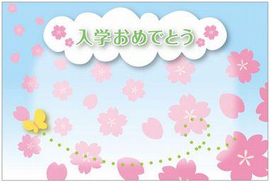 ハート【入学祝い用メッセージカード】入学おめでとう