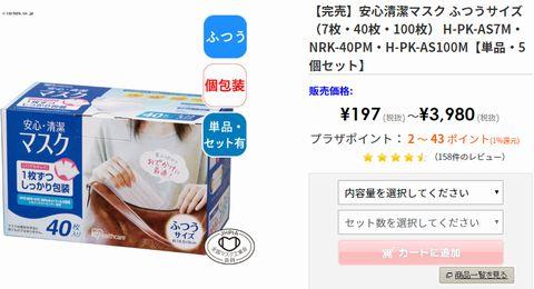 2020年4月4日公式通販で販売のアイリスオーヤママスク100枚の値段は3980円+税