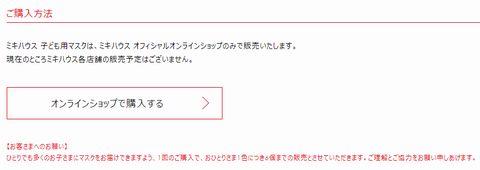 ミキハウスオンラインショップ子ども用ガーゼマスク【オンラインショップで購入する】ボタン