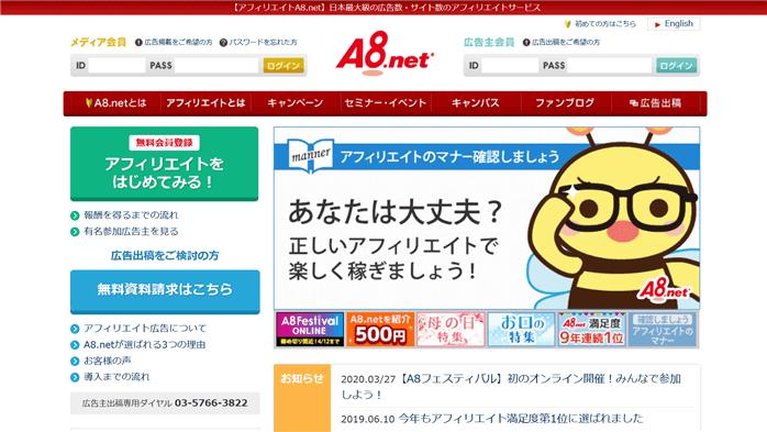 オーストラリアから登録できる日本のASP『A8.net』のホームページ画像写真