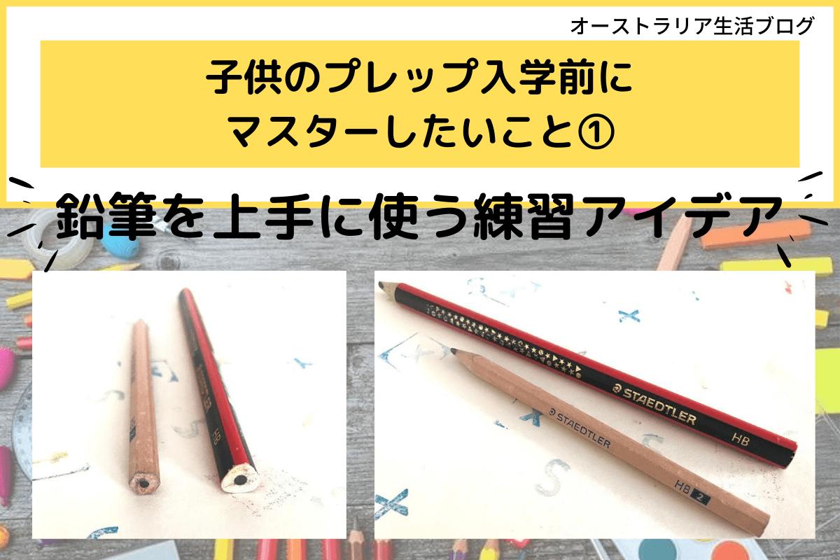 子供が鉛筆を上手に使う練習
