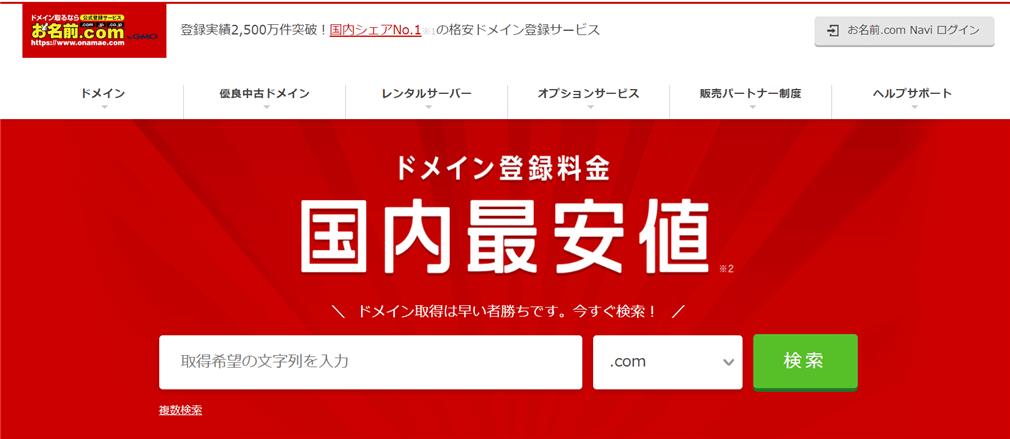 『お名前.com』の公式サイトの画像。オーストラリアからドメイン取得できるおすすめの会社。