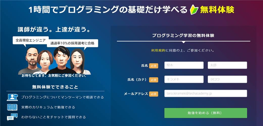 オーストラリアからプログラミングの基礎が日本語で学べるコース《TechAcademy》の無料体験案内の画像