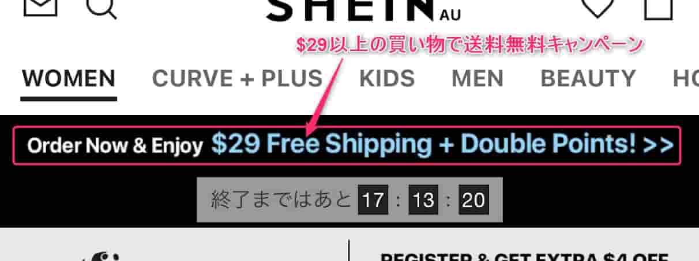 SHEIN $29以上の買い物で送料無料キャンペーン