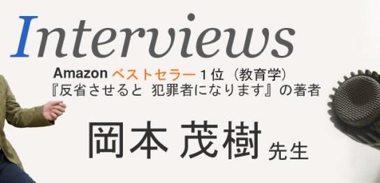インタビュー(岡本茂樹先生)