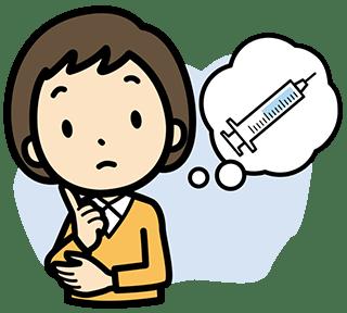 予防接種ー悩む
