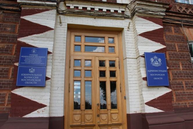 Администрация Костромской области