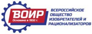 ВОИР Всероссийское общество изобретателей и рационализаторов лого