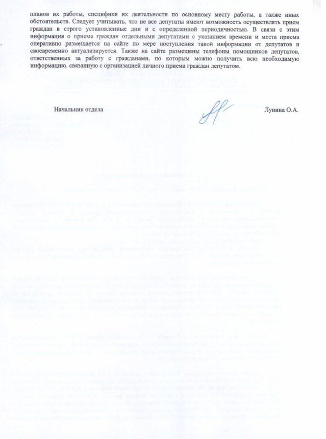 Ответ из Костромской облдумы о контактах и приеме депутатов